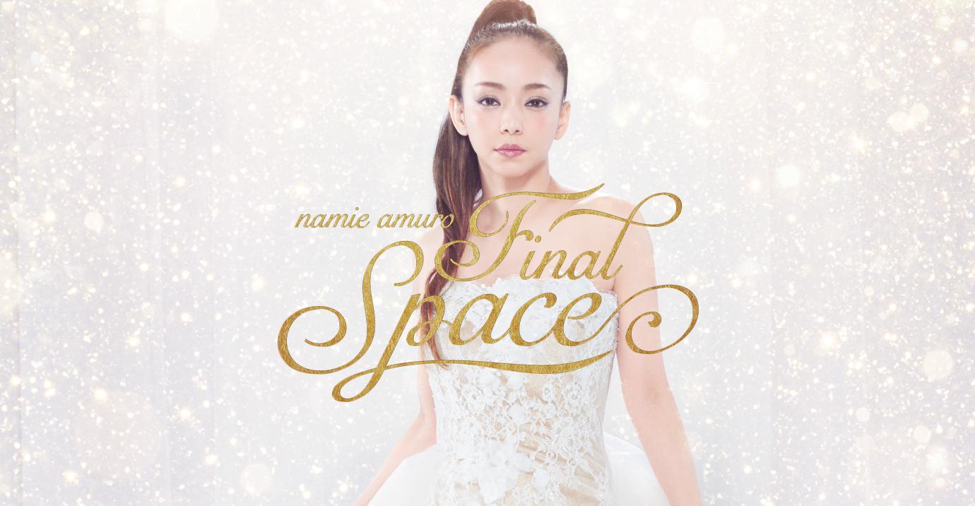 安室奈美恵展覧会『namie amuro Final Space』開催!会場・入場・時間 ...