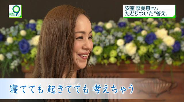 【動画】『安室奈美恵 単独インタビュー 〜NHKニュースウオッチ ...