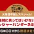 日本テレビ『絶対に笑ってはいけないトレジャーハンター24時!』平成最後の年末年始はガキ使!2018内容・コメント・ゲスト・ロケ地など!